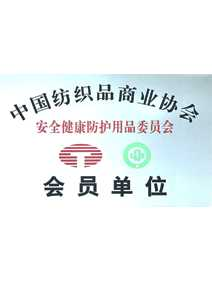 Safety and Health Protection Committee Member of China Textile Association
