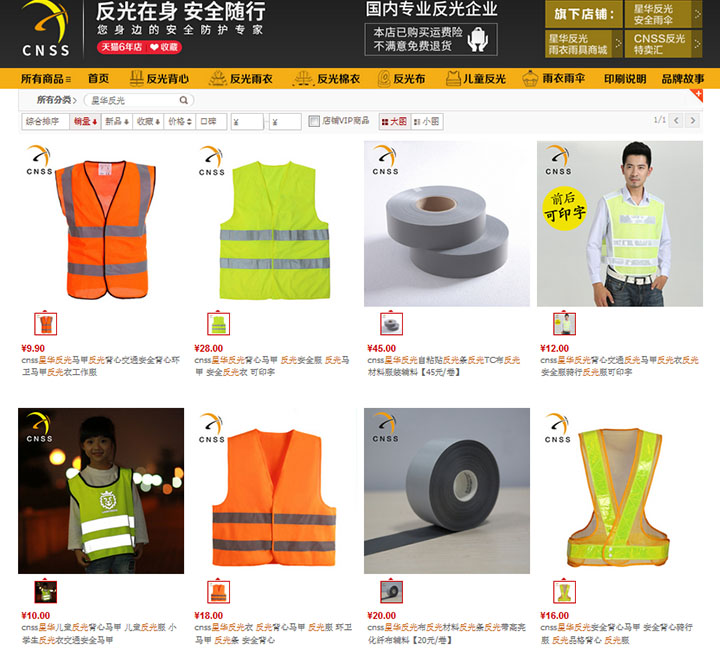 Safety vest also prepare for the biggest shopping day in China